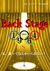 Back Stage1964